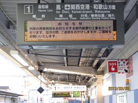 阪和線 運行管理システム関連 記事一覧