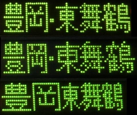 【1日に1本だけ】 嵯峨野線で 「豊岡・東舞鶴行き」 の表示を撮る (京都・二条・亀岡)