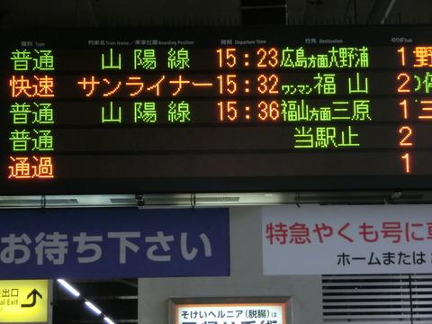 岡山駅 発車標の行き先表示が一部変更! 「福山方面 三原」 「広島方面 大野浦」 (2017年4月)