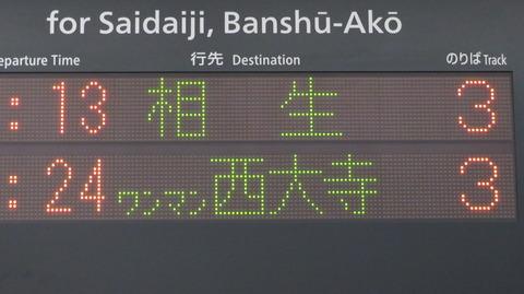 【ダイヤ改正で登場】 岡山駅で 「西大寺行き」 ワンマン運転の表示を撮る (2021年3月)
