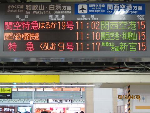 天王寺駅 改札内にある阪和線の発車標が取り替えられる(2013年4月)