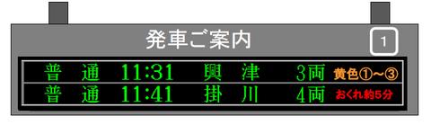 東海道線 静岡地区 新・発車標イメージ