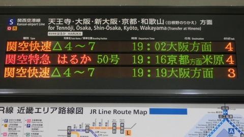 関西空港駅 関空特急はるか 「米原行き」 表示の新旧比較 (2018年11月)