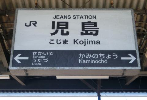児島駅のジーンズ推しが凄かった件 (駅名標・改札内の様子) 【2021年3月】