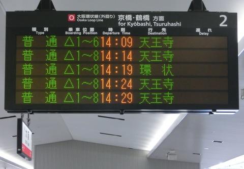 【大阪環状線】 外回りの大阪駅以東から快速が消えた! 種別が 「普通」 に統一される(2018年11月)