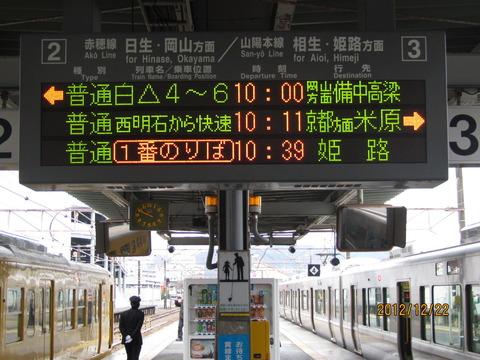 【1日に1~2本】 JR西日本 関西のレアな行き先 【まとめ】