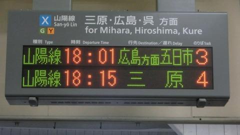 糸崎駅で普通 「五日市行き」 を撮る (227系&発車標) 【2019年3月】