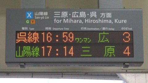 糸崎駅で呉線 広行き(ワンマン列車)の表示を撮る 【2021年3月】