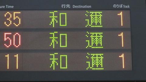 【湖西線のレアな行き先】 堅田駅で 「和邇行き」 の表示を撮る (2021年3月)