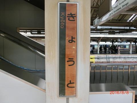 京都駅7番のりば 茶色く錆びた 「ひらがな駅名標」