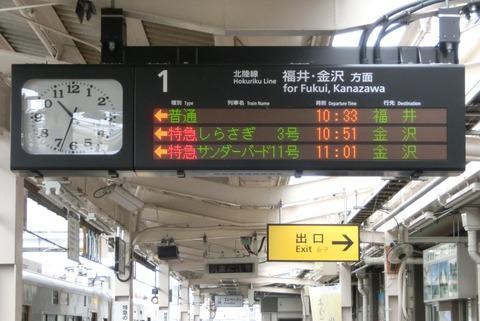 鯖江駅 ホーム・改札口の新しい電光掲示板(発車標) 【2017年3月】