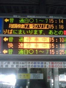 JR尼崎駅・放出駅 電光掲示板の新しい表示 『停車中』