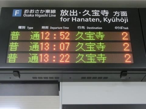 【おおさか東線】 JR野江駅 ホーム・改札口の電光掲示板(発車標)