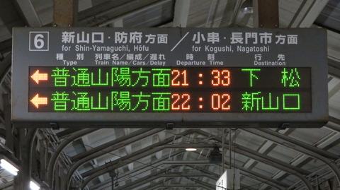 【ダイヤ改正で新設】 下関駅で 「下松行き」 を撮る (車両&発車標) 【2021年3月】