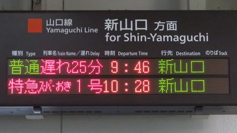 山口駅&湯田温泉駅で 発車標の遅れ表示を撮る (2021年3月)