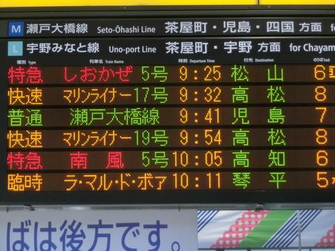 【1日限定!】 岡山駅・児島駅で観光列車 「ラ・マルことひら」 琴平行きの表示を撮る