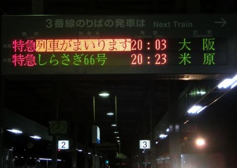 小松駅 ホーム・改札口の電光掲示板(発車標) 【2017年3月】