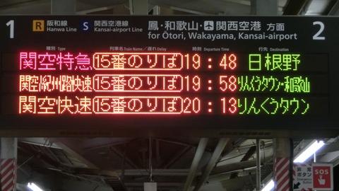 【レアな行き先】 天王寺駅で特急はるか 「日根野行き」 の表示を撮る (2018年9月)