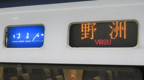 【ダイヤ改正で新設】 関西空港駅で特急はるか 「野洲行き」 を撮る (2021年3月)