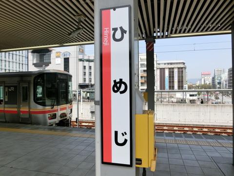 姫路駅 在来線ホームの駅名標(東姫路駅開業後)