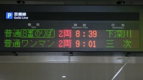 【1日に1本だけ】 広島駅 8番のりばから発車する普通列車を撮る (車両&発車標) 【2017年8月】