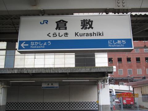 倉敷駅 ホームの電光掲示板(発車標)