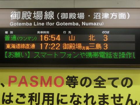 松田駅で普通 「御殿場方面 三島行き」 の表示を撮る(2018年3月)