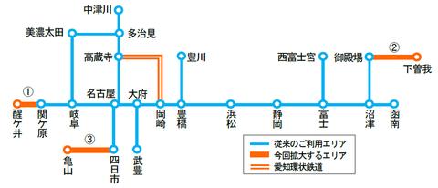 TOICAエリア拡大(JR東海 ニュースリリースより)