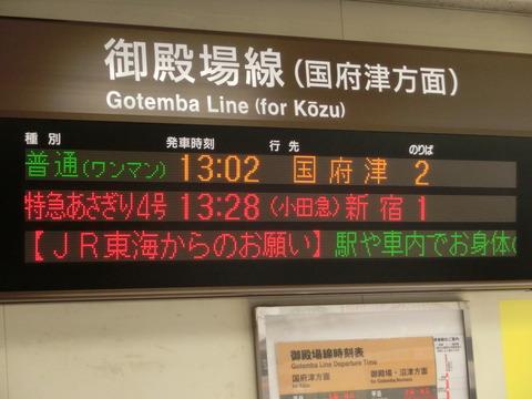 松田駅 改札口の電光掲示板(発車標) 【2017年12月】