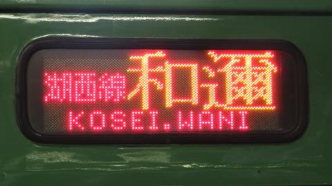 【湖西線のレアな行き先】 京都駅で 「和邇行き」 を撮る (車両&発車標) 【2021年3月】