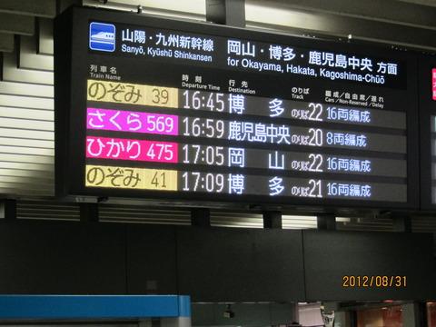 新大阪駅 乗換口の発車標が 手の届く位置に移設される (2014年3月)