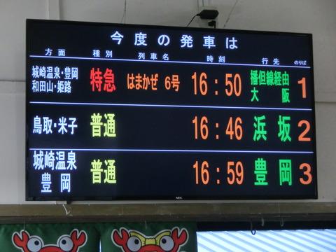 浜坂駅・香住駅を訪れる (駅名標・発車標・改札口・列車) 【2019年1月】