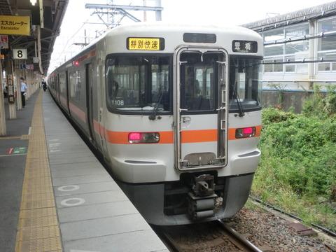 【JR東海】 名古屋地区の東海道線 運行管理システムがついに更新!11月18日から新放送導入へ!