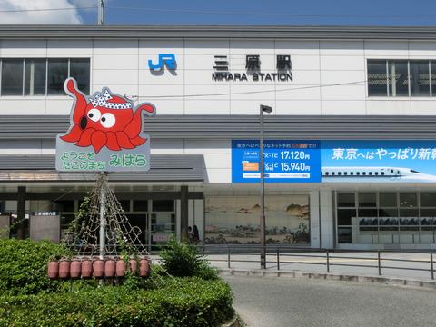 三原駅 改札口の電光掲示板(発車標)&駅前の様子