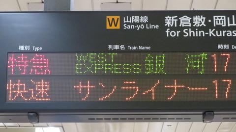 福山駅で 「WEST EXPRESS 銀河」 大阪行きを撮る (車両&発車標) 【2020年12月】