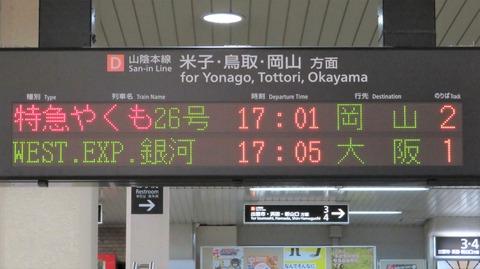 松江駅で 「WEST EXPRESS 銀河」 大阪行きを撮る (列車&発車標) 【2020年10月】