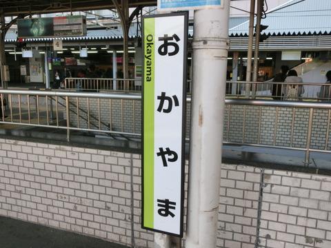 岡山駅 山陽線・瀬戸大橋線ホームの 「ひらがな駅名標」 が更新!(2016年12月)