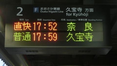高井田中央駅で 「直通快速 奈良行き」 の表示を撮る (2019年3月30日)