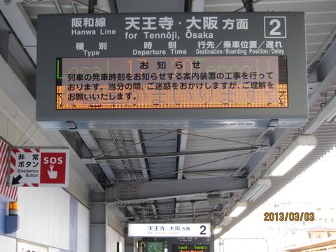 【阪和線】 南田辺駅の新しい発車標が試験的に稼働!!!(2013年3月)