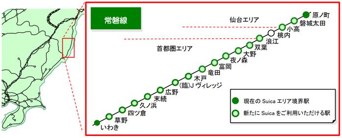 常磐線Suicaエリア拡大(JR東日本 ニュースリリースより引用)