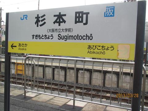 【阪和線】 杉本町駅に新しい発車標が設置される(2013年3月)