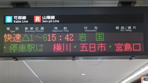 【2度目の復活】 広島駅で快速 「シティライナー」 を撮る (2020年10月)