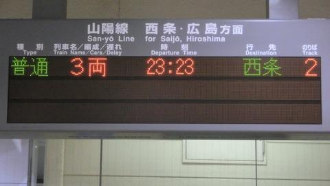 【1日に1本だけ】 三原駅で普通 「西条行き」 の表示を撮る(2018年3月)