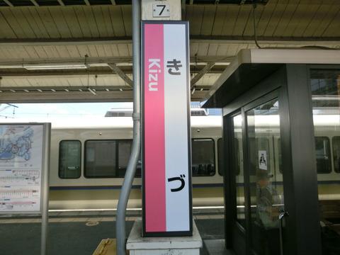 木津駅 1番のりばの 「ひらがな駅名標」 がピンク色に更新!
