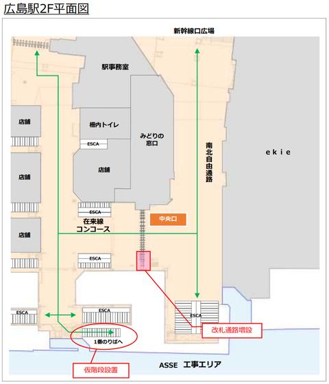 広島駅 中央口 自動改札機増設