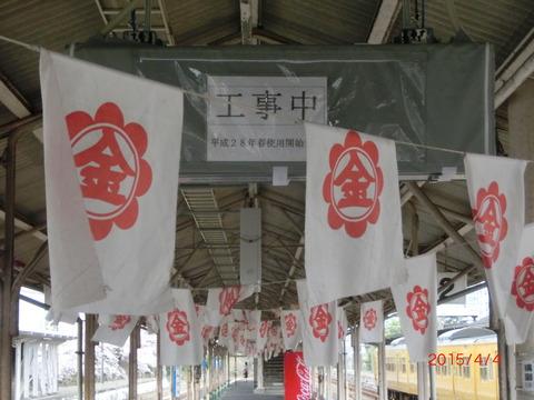 【岡山・福山地区】 金光駅に新しい発車標が設置される (2015年4月)