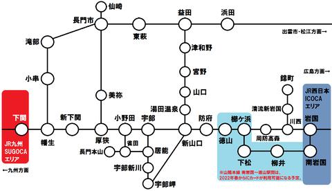 山口県内 鉄道路線図(2022年春~)