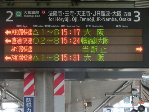 奈良駅で直通快速 「おおさか東線経由 新大阪行き」 の表示を撮る (2019年3月16日)