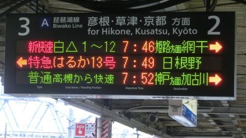 【レアな行き先】 米原駅で特急はるか 「日根野行き」 の表示を撮る(2018年9月)