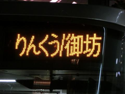 【JR西日本】 通常は見れない 関西のレアな行き先 【まとめ】